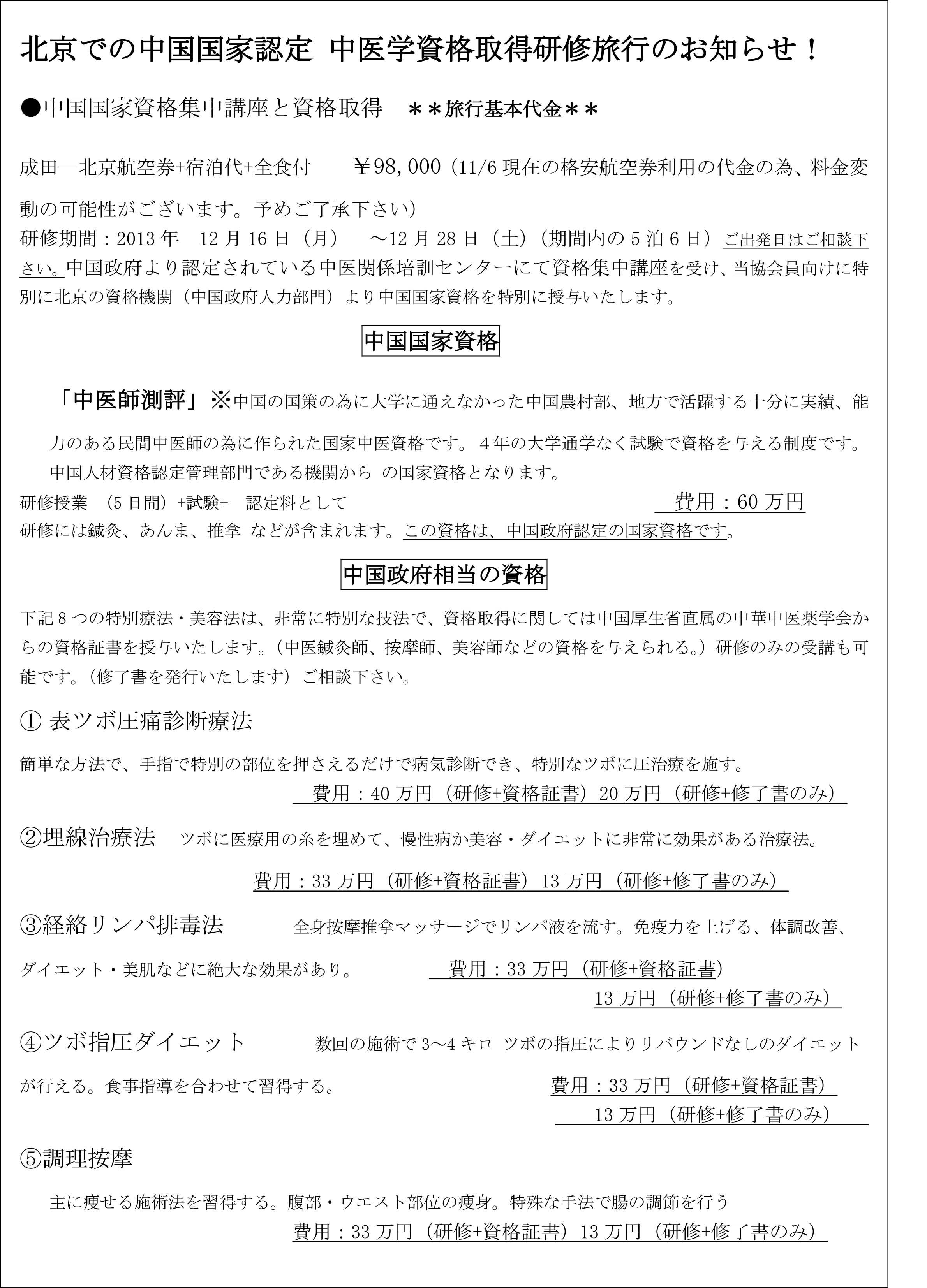 中医学資格案内2013冬-1