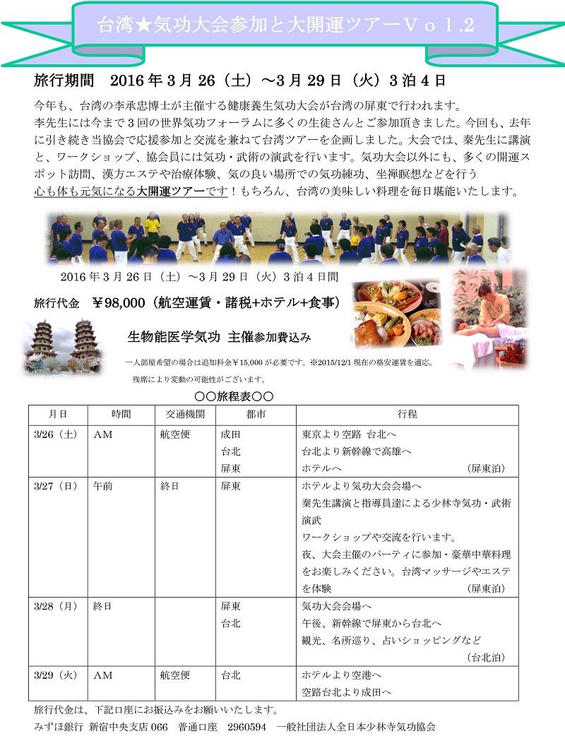 台湾ツアー2016