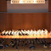 第三回世界大会 2013年武道団