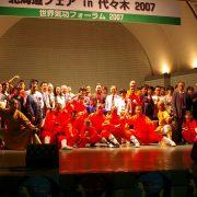 第一回世界大会 2007年
